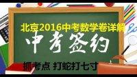 1小时详解2016年中考数学北京试卷视频详细解析 反复看才能吸取精华小蔡课堂