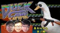 《基友玩什么》第二期:鸭王争霸之哈利波特怪味豆挑战 DuckGame