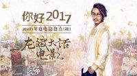 龙斌大话电影-你好!2017(秋)-2016年度院线盘点