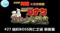 【蓝月解说】名侦探柯南 木偶交响曲(3DS)全流程解说 第二十七期【组织BOSS死亡之谜 调查篇】