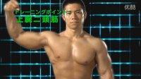 健身教学1:日本最权威的健身教学视频