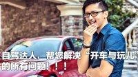 《跟我自驾游》我发现了茶叶的秘密,请上车... 杭州自驾上部