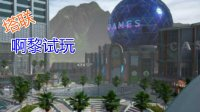 【tower unite】(啊黎试玩)塔联,新的世界新的乐园