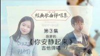 美女吉他翻唱陈萝莉《你安静起来》中国好歌曲第二季歌曲