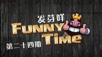 皇室Funny Time 24 春节特刊:祝大家鸡年大吉吧!
