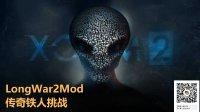 【Xcom2】LongWar2MOD传奇铁人难度极限挑战EP02 四神带一腿