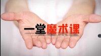 【皮筋魔术教学】 02 皮筋找牌(一)   《一堂魔术课》   2017春晚魔术揭秘   刘谦 yif