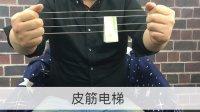 【皮筋魔术教学】 03 皮筋电梯   《一堂魔术课》   2017春晚魔术揭秘   刘谦 yif