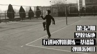 咚咚篮球教学 第三十二期 弹跳系列Ⅱ—塑胶场地 行进间弹跳训练-基础篇