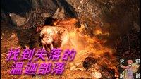 火焰解说 孤岛惊魂原始杀戮 第2天 找到失落的温迦部落 小游戏手游怪兽最高难度收割者
