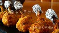 团子工房的料理小屋-香酥海苔棒棒翅