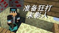 火焰解说 我的世界PE Minecraft 289 准备狂打末影人 职业空岛生存地图小游戏钻石大陆手游僵尸春季赛实况解说