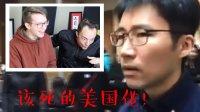 【王霸胆】中国学生用一句话,骂傻一群美国佬!到底发生了什么?