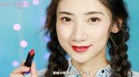 【快美妆】最好用的5款树莓色口红
