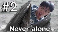 【情侣玩什么】6:我被鲸鱼吃了?#2|NeverAlone通关攻略
