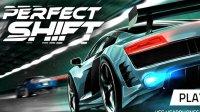 完美换挡 赛车游戏 换挡时机 汽车总动员 赛车总动员 极品飞车 Perfect Shift
