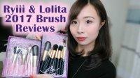 [Tia小恬]Ryiii&洛丽塔第二套合作刷测评-Ryiii&Lolita 2nd Set of Brushes Reviews