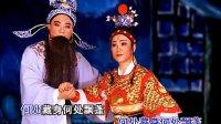 潮剧选段《辞师救母华山上》黄奕楷 蔡映娜