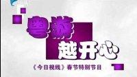今日视线特别节目—粤游越开心(七)「江门旅游」
