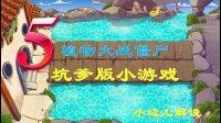 【小边儿解说】坑爹版植物大战僵尸之小游戏系列第5集【啪啪打脸】
