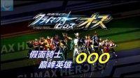 【蓝月解说】假面骑士:巅峰英雄OOO(PSP)【假面骑士系列】【貌似有点简单 各位玩的时候注意调难度】