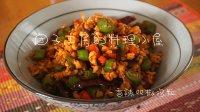 团子工房的料理小屋-香辣双椒鸡粒