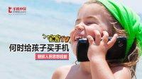 何时给孩子买手机?朝鲜人民思想超前!