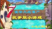【小边儿解说】坑爹版植物大战僵尸小游戏系列第7集【再次打脸】