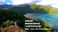 【洁癖男译制】美国激昂励志演讲作品《让你的生活与众不同》Make Your Life Extraordinary!