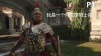【Ryse Son of Rome】(啊黎)我是一个有故事的士兵Part1