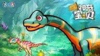 侏罗纪世界 恐龙神奇宝贝第一期 模拟恐龙 恐龙公园 亲子游戏 儿童游戏 益智游戏 大侠笑解