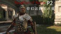 【Ryse Son of Rome】(啊黎)你们这群王八蛋Part2