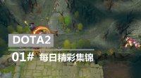 DOTA2每日精彩集锦01集