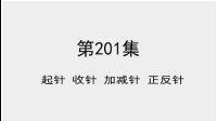 【黄萍叶子】编织第201集-起针收针加减针