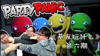 《基友玩什么》第六期:骚年你简直欠凑啊 Party Panic反斗大派对PartyPanic