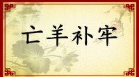中华成语故事新编1:亡羊补牢