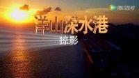 【中国港口】上海 洋山深水港掠影2017