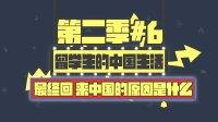 【留学生的中国生活2】学好中文,走遍世界