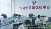 国家知识产权专利大数据服务中心