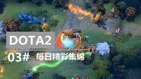 DOTA2每日精彩集锦03集之英雄传说的故事:不朽尸王