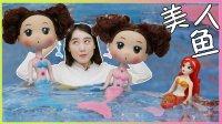 小新孖孖 电动芭比美人鱼故事 芭比美人鱼娃娃玩具