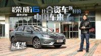 《夏东评车》试驾荣威i6,比合资车还好的中国车来了吗?