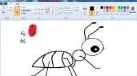 画只小蚂蚁