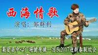 《西海情歌》邹群利演唱(集贤县中心广场健身操一方队)