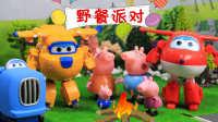 超级飞侠和小猪佩奇一起野餐