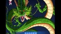 【舅子】龙珠激斗手游39:神龙神龙快快显灵
