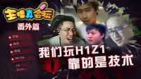 【主播真会玩】番外篇11:我们玩H1Z1,靠的是技术!