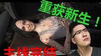 【生放送】《生化危机7》主线完结 女鬼的秘密!