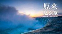 尼亚加拉大瀑布冬季拍摄:原来这么拍 第82集