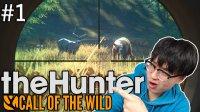 打猎还能看到交配场面?#1|theHunter: Call of the Wild™猎人 野性的呼唤打猎模拟器